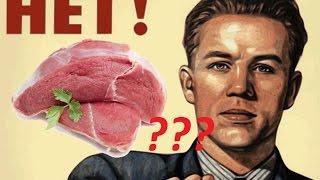 Кто утверждает что есть мясо плохо?