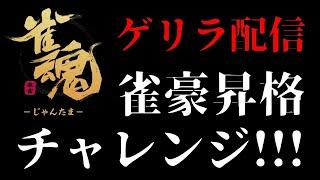 【雀魂】ゲリラ枠雀豪昇格チャレンジ【にじさんじ/空星きらめ】