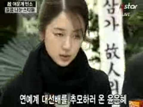 Yoon Eun Hye 윤은혜-Yeo Woon Kye