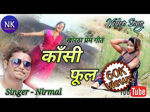 Kashi full ge  sajani (singer-nirmal)