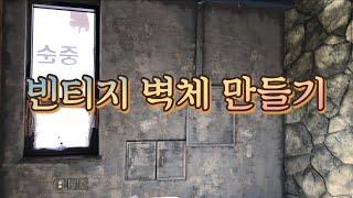 빈티지벽화로 예쁜 빈티지벽 만들기!/빈티지페인팅 in …