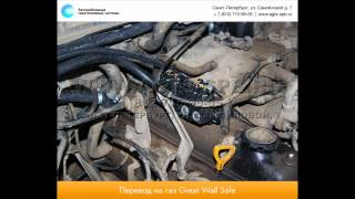 Перевод на газ Great Wall Safe 29.11.2012