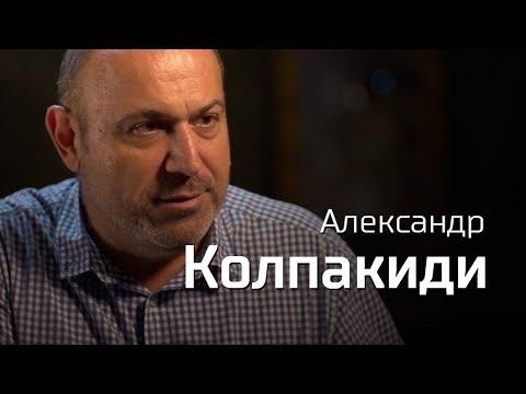 Смотреть Александр Колпакиди. По-живому онлайн