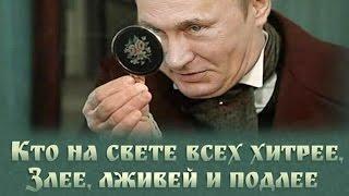 Навальный отложил Путина на десерт ?