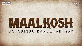 sunday-suspense-maalkosh-saradindu-bandopadhyay