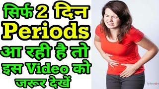 Periods 2 दिन ही रहती है तो इसे जरूर देखे | Period Me Kam Blood Ana Karan | My Mc Stop Reasons Hindi