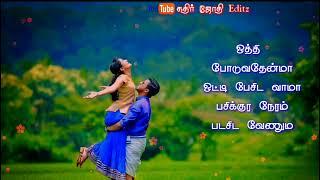 Nee pakkama poriye ithu nayama Thamil old movie songs whatts apps