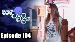 Sanda Eliya - සඳ එළිය Episode 104 | 14 - 08 - 2018 | Siyatha TV Thumbnail