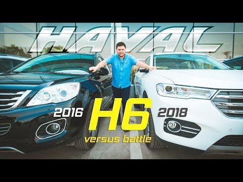 HAVAL H6 2018 - Великолепный кроссовер по отличной цене!
