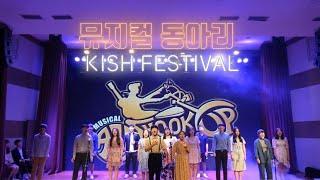 [phát sóng] 하노이한국국제학교 2019 KIS…