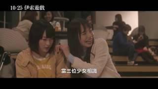 10/25 【伊索遊戲】中文預告