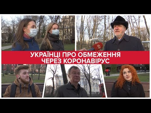 Пандемія – це фейк, – українці про обмеження через коронавірус