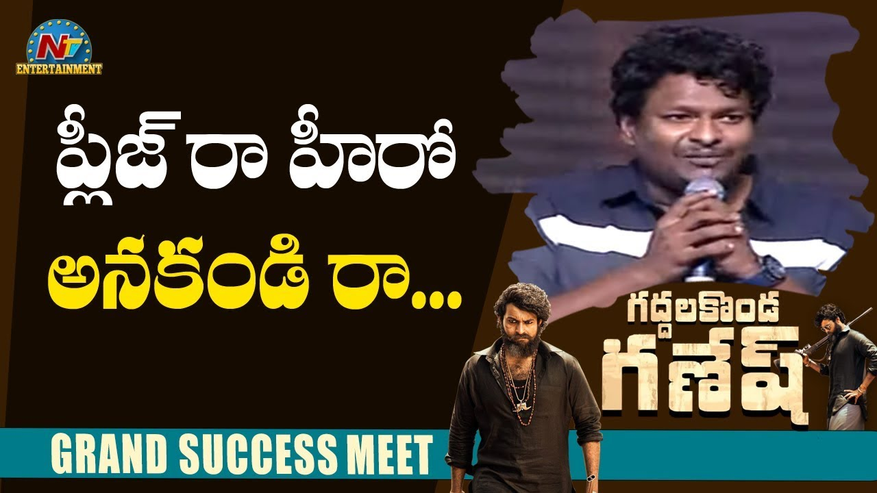 Comedian Satya Speech @ Gaddalakonda Ganesh Grand Success Meet | Varun Tej | NTV Entertainment