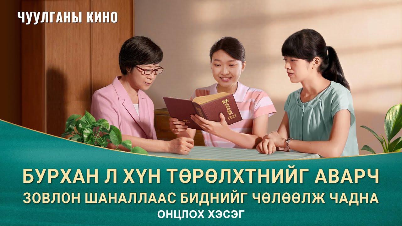 Киноны хэсэг: Бурхан л хүн төрөлхтнийг аварч зовлон шаналлаас биднийг чөлөөлж чадна (Монгол хэлээр)