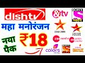 Dish TV New Pack Launch Maha Manoranjan Add On Only ₹18