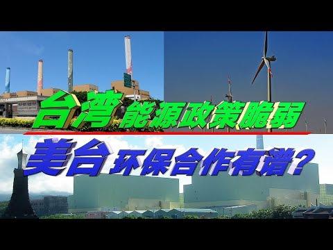 海峡论谈:台湾能源政策脆弱  美台环保合作有谱?