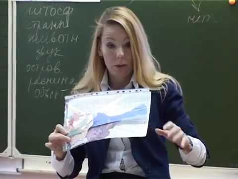 Баскевич открытый урок ГЕОГРАФИЯ 7 класс Материки и океаны