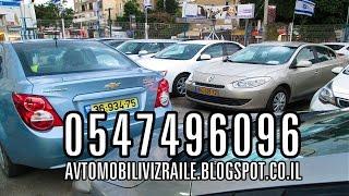 Автомобили в Израиле - Авторынок, Декабрь 2015(, 2015-12-02T14:24:06.000Z)