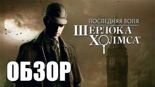 Последняя воля Шерлока Холмса - Обзор via XLGames.RU
