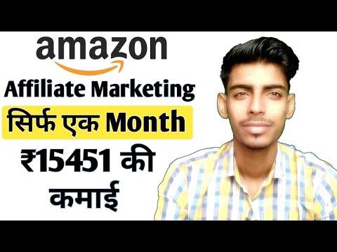 Amazon Affiliate Marketing | How to Create Amazon Affiliate Account | Make Money Affiliate Marketing