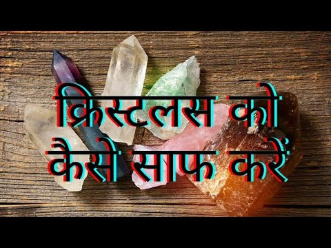 how to clean crystals HINDI