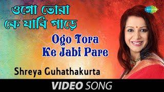 Ogo Tora Ke Jabi Pare | Rabindra Sangeet | Shreya Guhathakurta
