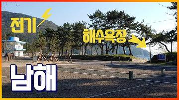 남해 바다 앞 새단장을 마친 캠핑장 [송정 솔바람해변 캠핑장]