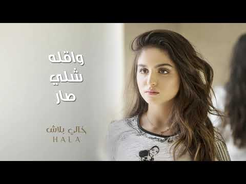 غني مع حلا الترك - خالي بلاش | Hala Al Turk - Khali Blash