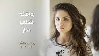 غني مع حلا الترك - خالي بلاش   Hala Al Turk - Khali Blash