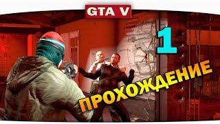 ч.01 Прохождение GTA 5 - Крутое ограбление банка(Прохождение Grand Theft Auto V (на русском) Подпишитесь чтобы не пропустить новые видео. Подписка на мой канал -..., 2014-04-16T06:30:01.000Z)