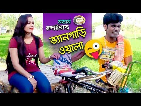 Modern Vadaima | Van Garite Maal | Bangla Natok | ভ্যানগাড়িতে মাল | Super Comedy 😜