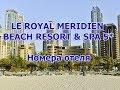 ОАЭ. Le Royal Meridien Beach Resort & Spa 5. Номера Royal Club и Super DEluxe. Мои поездки с Флагман