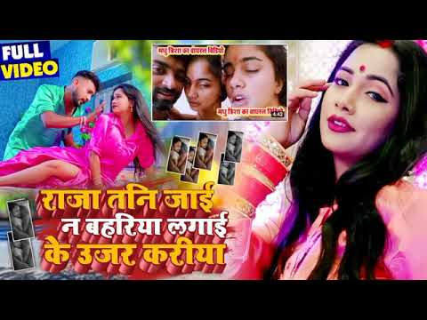 Download modal Madhu kora me sat ke ulat ke palat ke trishakar Madhu xxx video song 2021