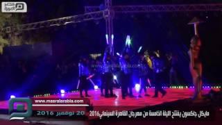 مصر العربية | مايكل جاكسون يفتتح الليلة الخامسة من مهرجان القاهرة السينمائي 2016