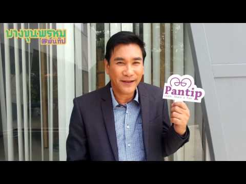เปิดห้องบางขุนพรหม Pantip.com
