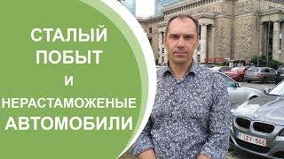 видео Как легально ездить на нерастаможенном авто в Украине?