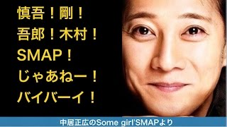 smap解散 中居正広ラジオで激白!(メンバーは)誰も悪くない!木村拓哉...