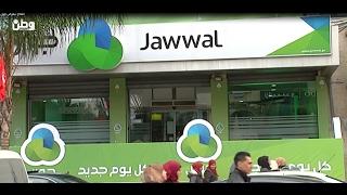 """شركة """"جوال""""  تحتفل بإعادة افتتاح فرعها وسط البلد بمدينة نابلس"""