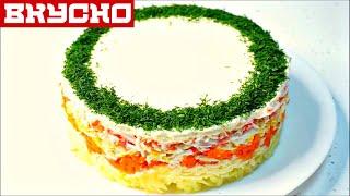 Уж очень вкусный салат Все кто пробуют остаются довольны