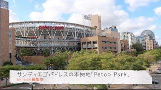 サンディエゴにあるパドレスの本拠地Petco Park by LALALA TV らららTV ロサンゼルス