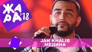 JAH KHALIB - Медина (ЖАРА В БАКУ Live, 2018)