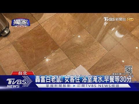#獨家 1hr換3房! 日飯店浴室「慘淹水」 客轟:當品管員|TVBS新聞
