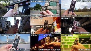 仮面ライダーWダブル ロケ地探訪シリーズ ガイアメモリで変身! Makeover on location explore series Gaia memory!