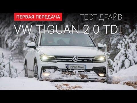 """Volkswagen Tiguan (Фольксваген Тигуан) 2.0 TDI: тест-драйв от """"Первая передача"""" Украина"""