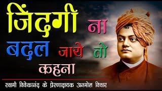 स्वामी विवेकानंद जी के प्रेरणादायक अनमोल विचार | Swami Vivekananda Quotes in Hindi |
