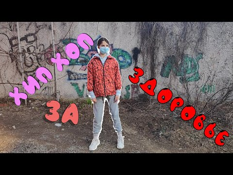 Танец хип хоп 2020 за здоровье во всем мире от Ksusha Fox - Trevor Daniel [Falling]