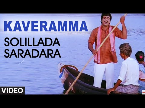 Kaveramma Video Song I Solillada Saradara I Ambarish