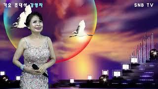 가수 강영자 울어라열풍아원곡가수 이미자(4k영상) SNB TV