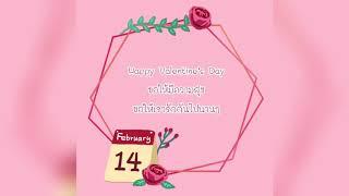 การ์ดวาเลนไทน์ Valentine's day รูปวันวาเลนไทน์