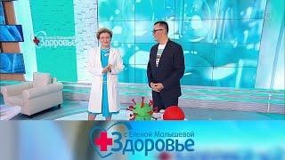 Здоровье Выпуск от 04 10 2020